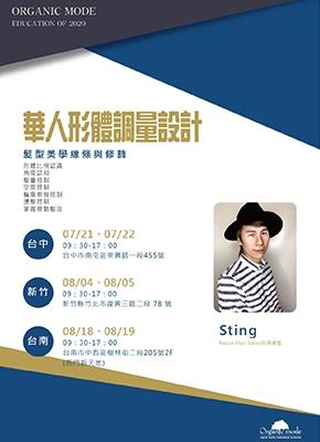華人形體調量課程