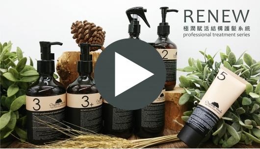RENEW極潤賦活結構護髮系統