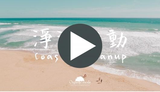 2018世界地球日-淨灘行動