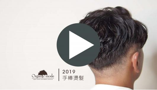 2019手棒燙髮 v.s Lyons里昂